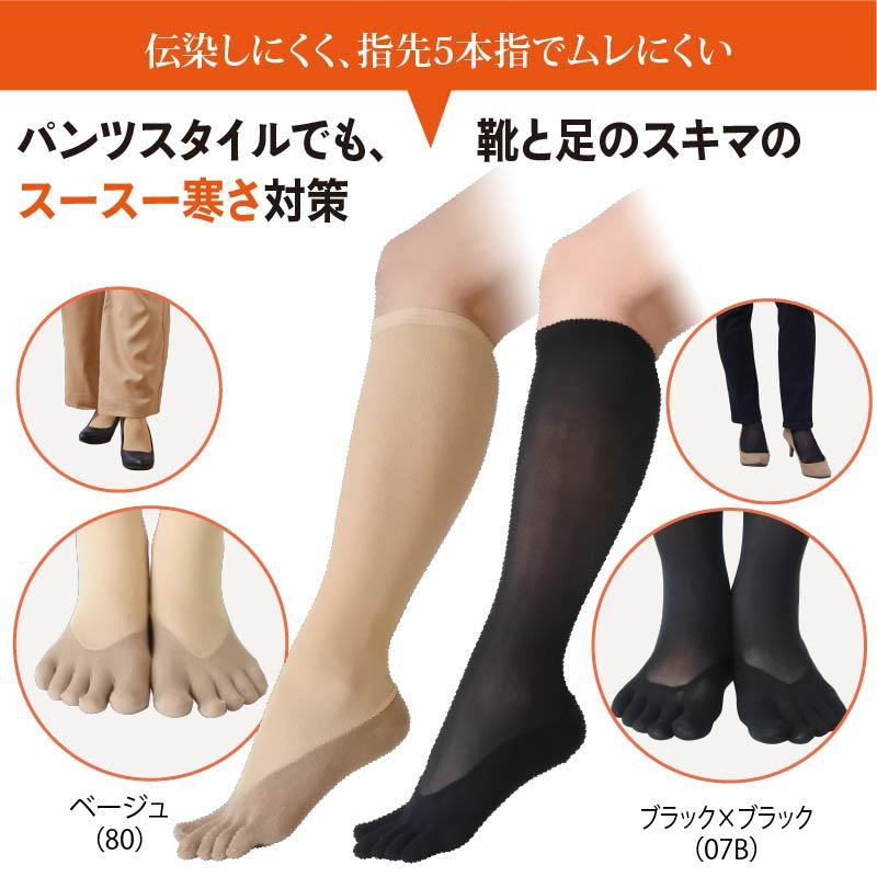 まるでストッキングを履いたような靴下 浅ばきもおまかせ こっそり5本指