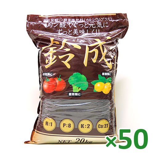 お買い得!「鈴成」粉末 20kg×50袋セット