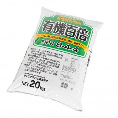 微生物入り有機配合肥料844「有機百倍」ペレット 20kg