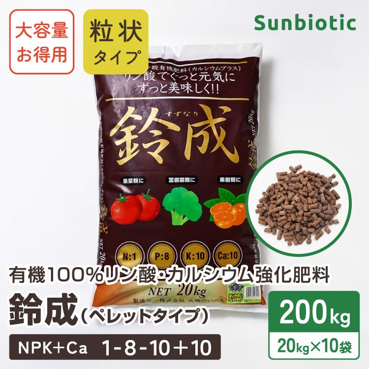 お買い得!「鈴成」ペレットタイプ 20kg×10袋セット