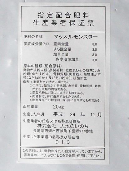 有機窒素率100%「マッスルモンスター」20kg