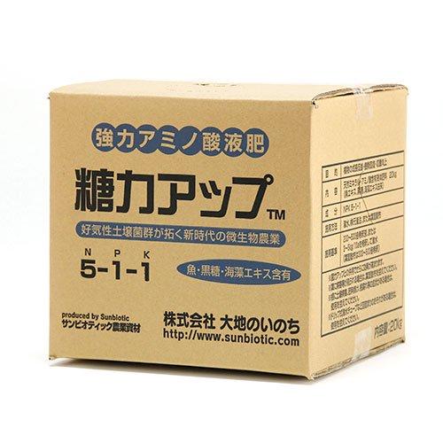 強力アミノ酸液肥「糖力アップ」20kg