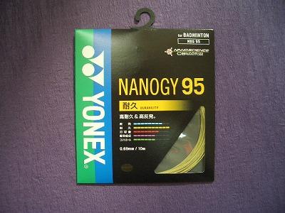 単張り ヨネックス NBG95
