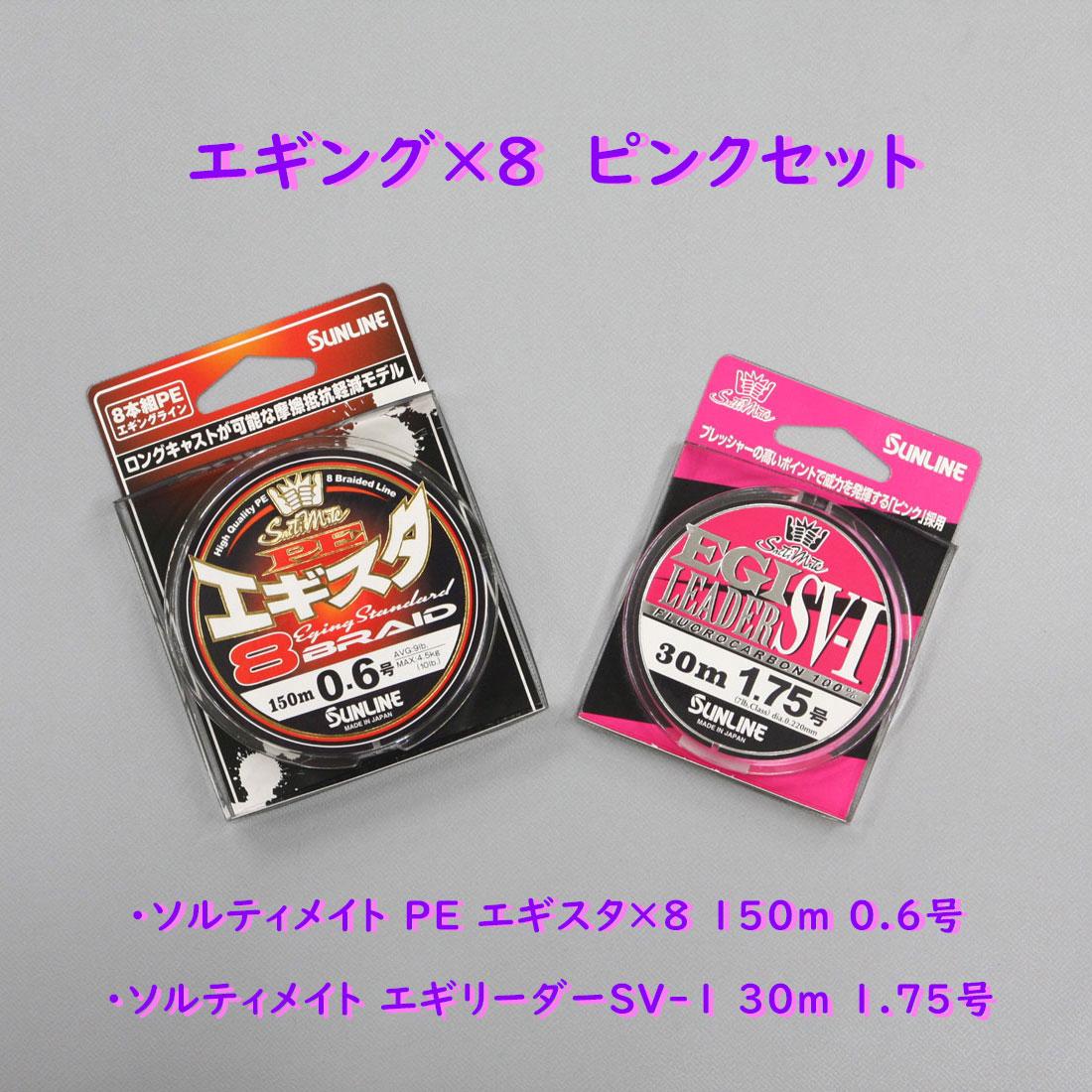 エギング×8 ピンクセット