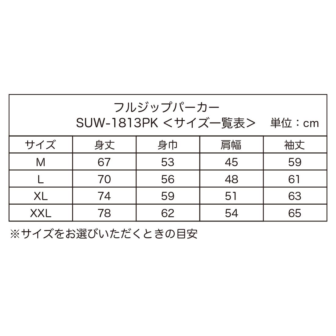 フルジップパーカー SUW−1813PK