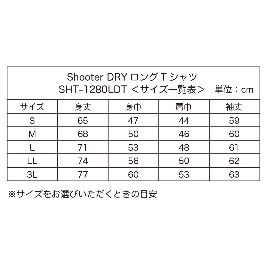 Shooter DRY ロングTシャツ  SHT−1280DLT
