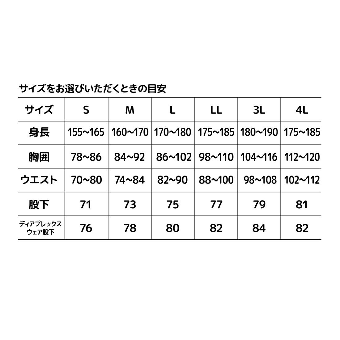 S−DRY  レインスーツ