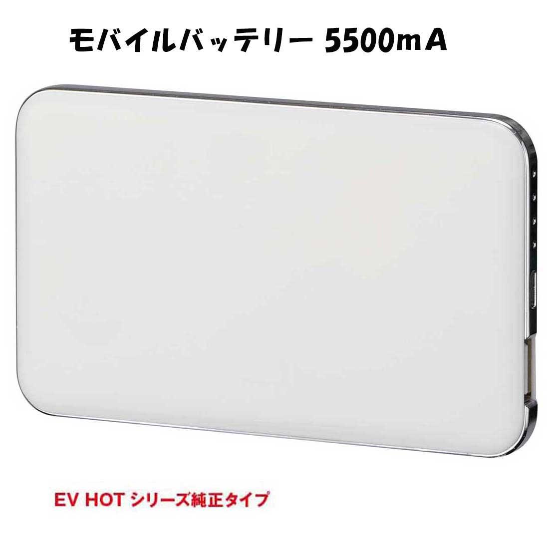 モバイルバッテリー 5500mA