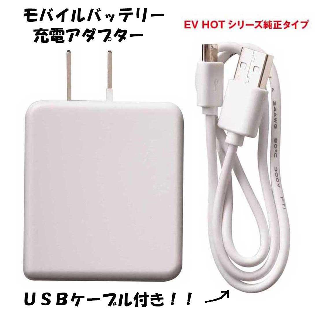 モバイルバッテリー充電アダプター