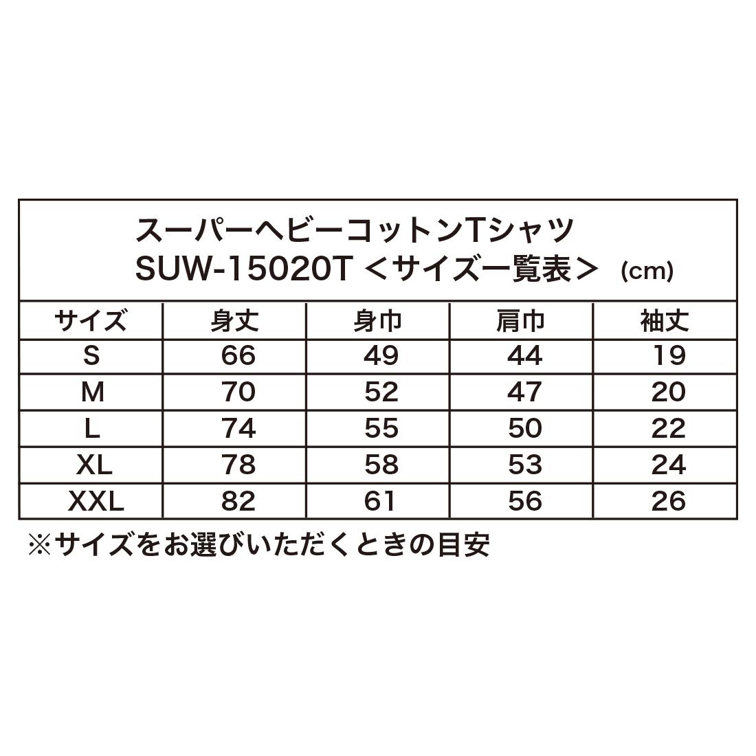 スーパーヘビーコットンTシャツ SUW−15020T
