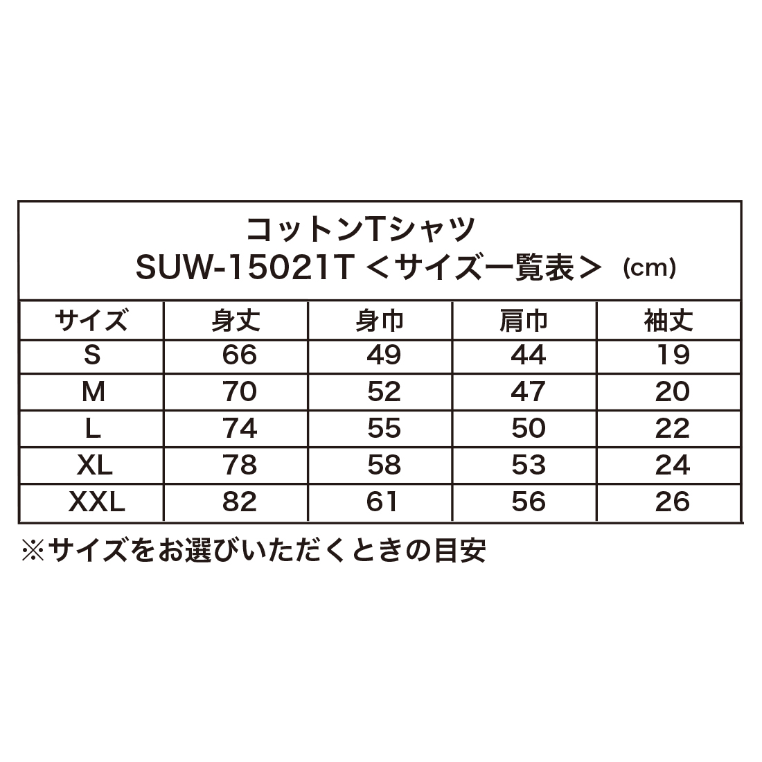 コットンTシャツ SUW−15021T