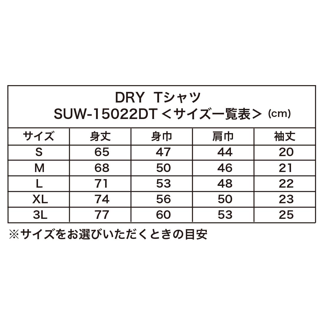 DRY Tシャツ SUW−15022DT
