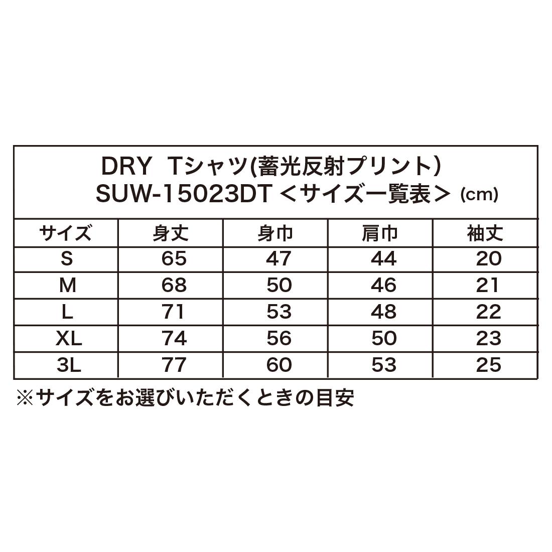 DRY Tシャツ(蓄光反射プリント) SUW−15023DT