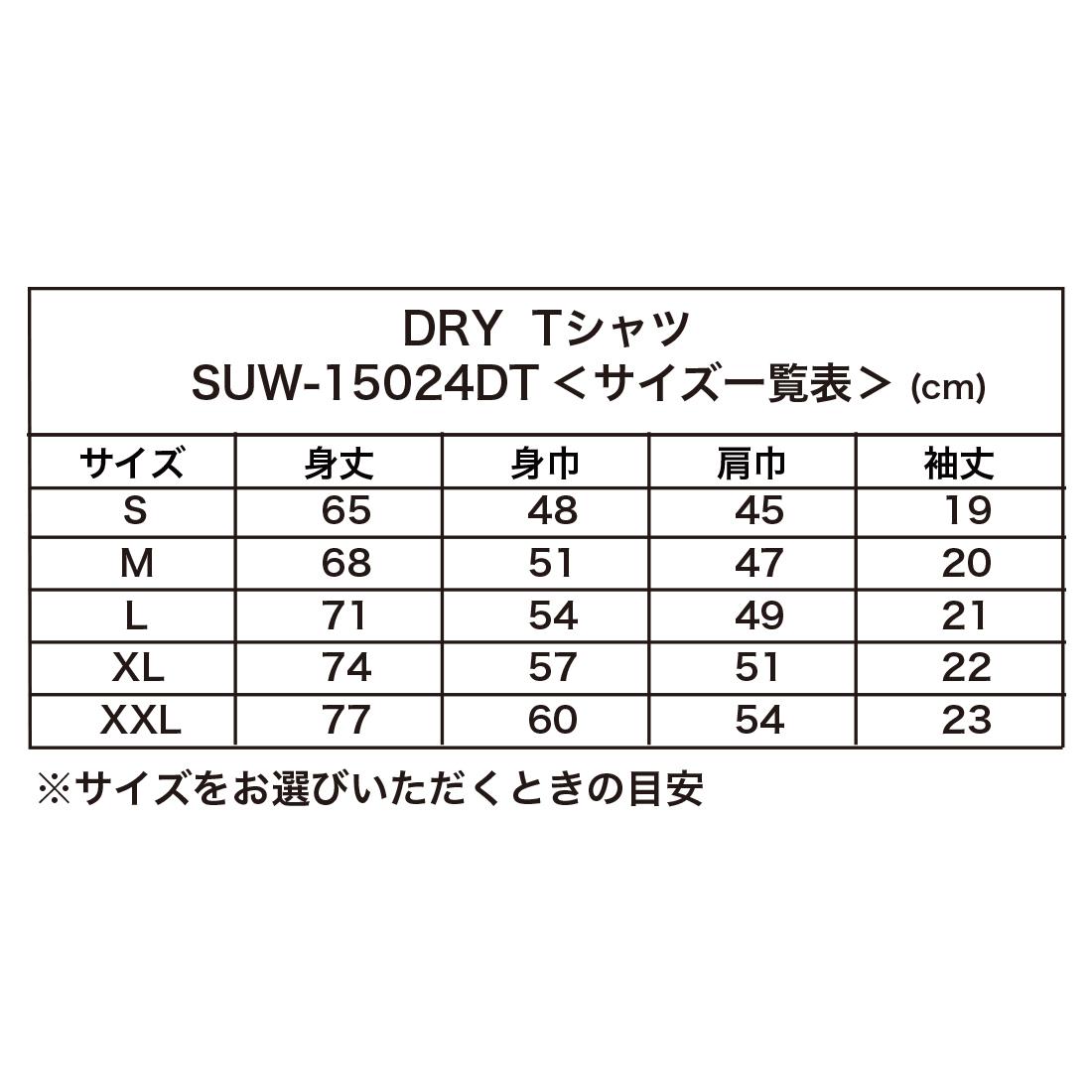 DRY Tシャツ SUW−15024DT