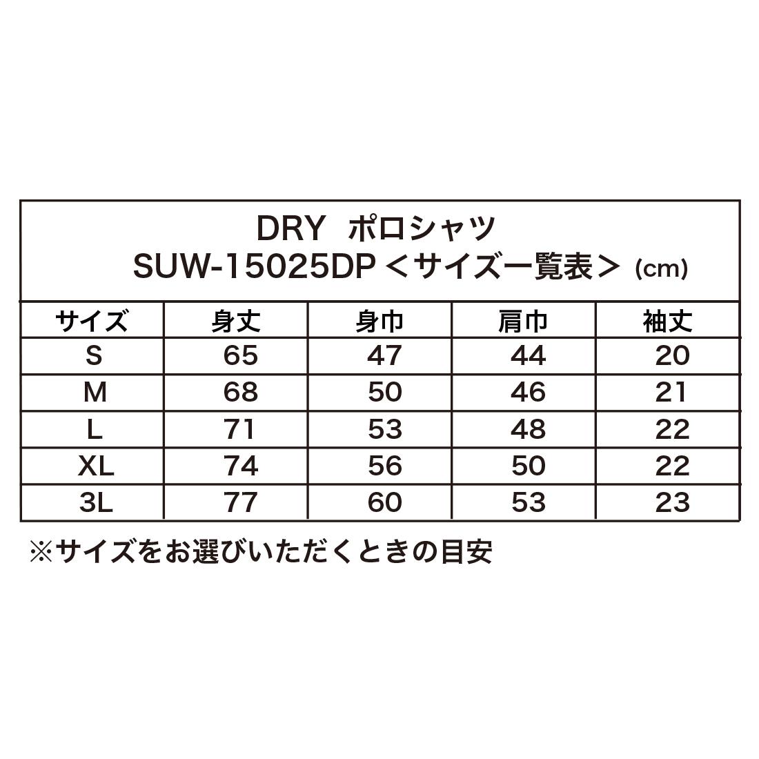 DRY ポロシャツ SUW−15025DP