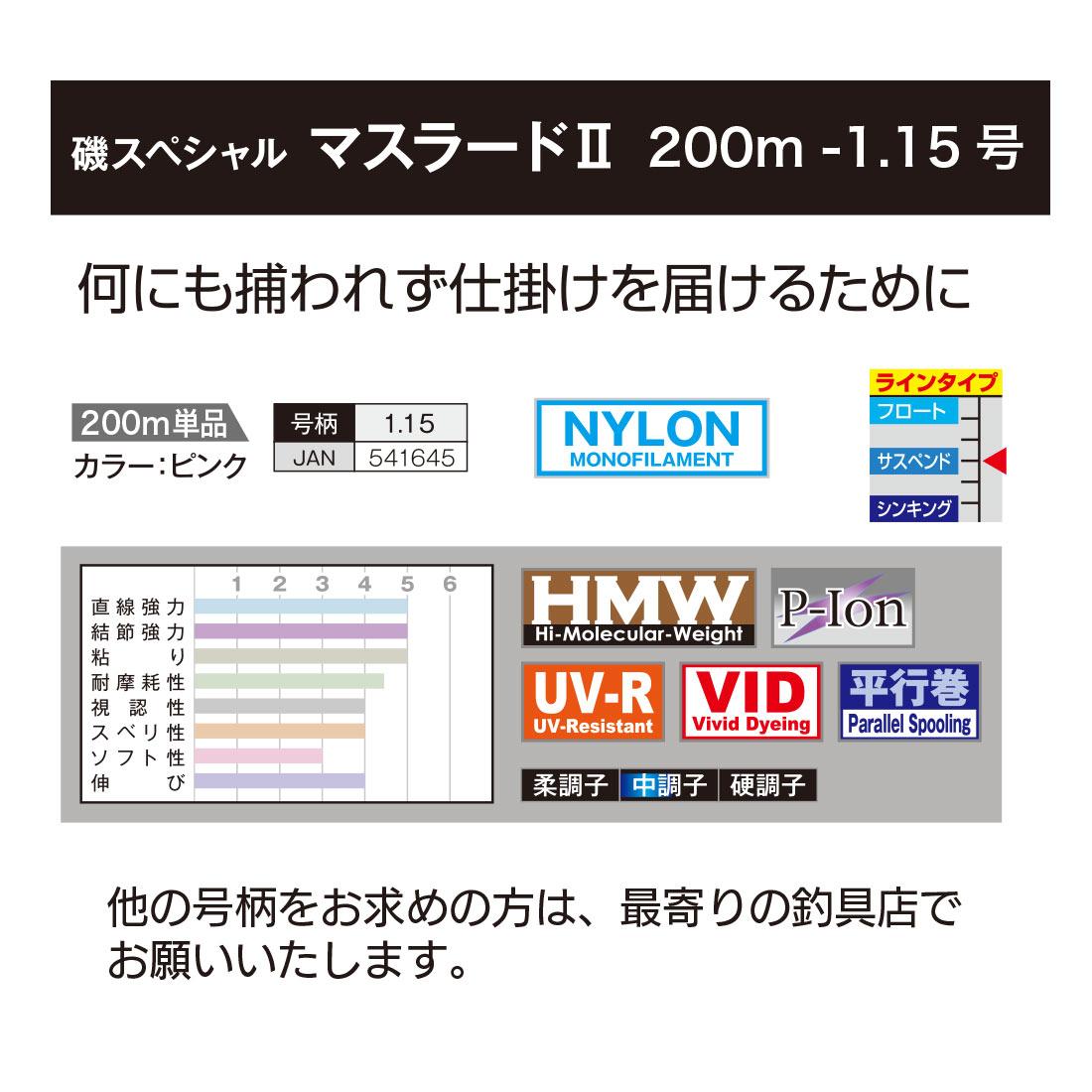 磯スペシャル マスラード� 1.15号
