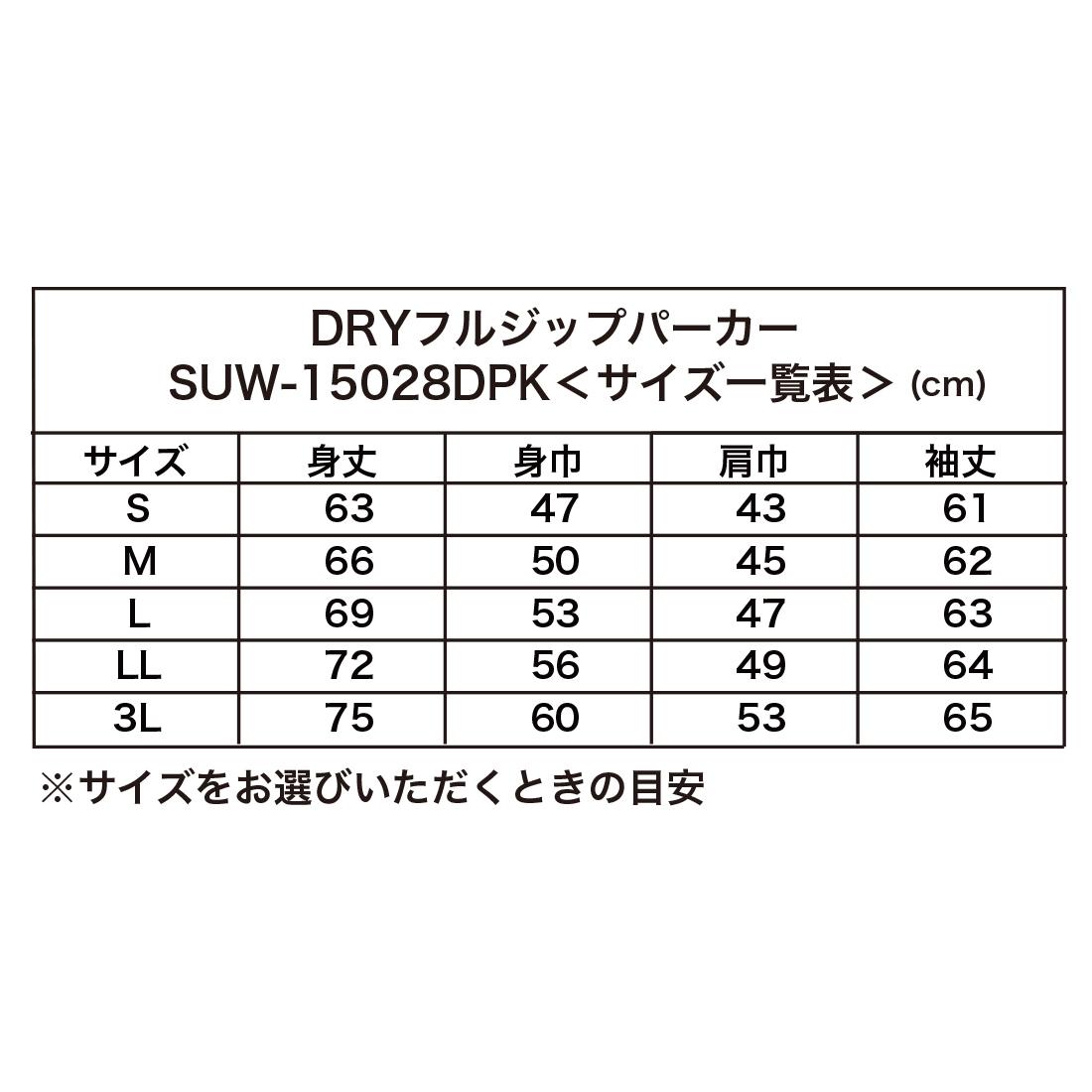 DRYフルジップパーカー SUW−15028DPK