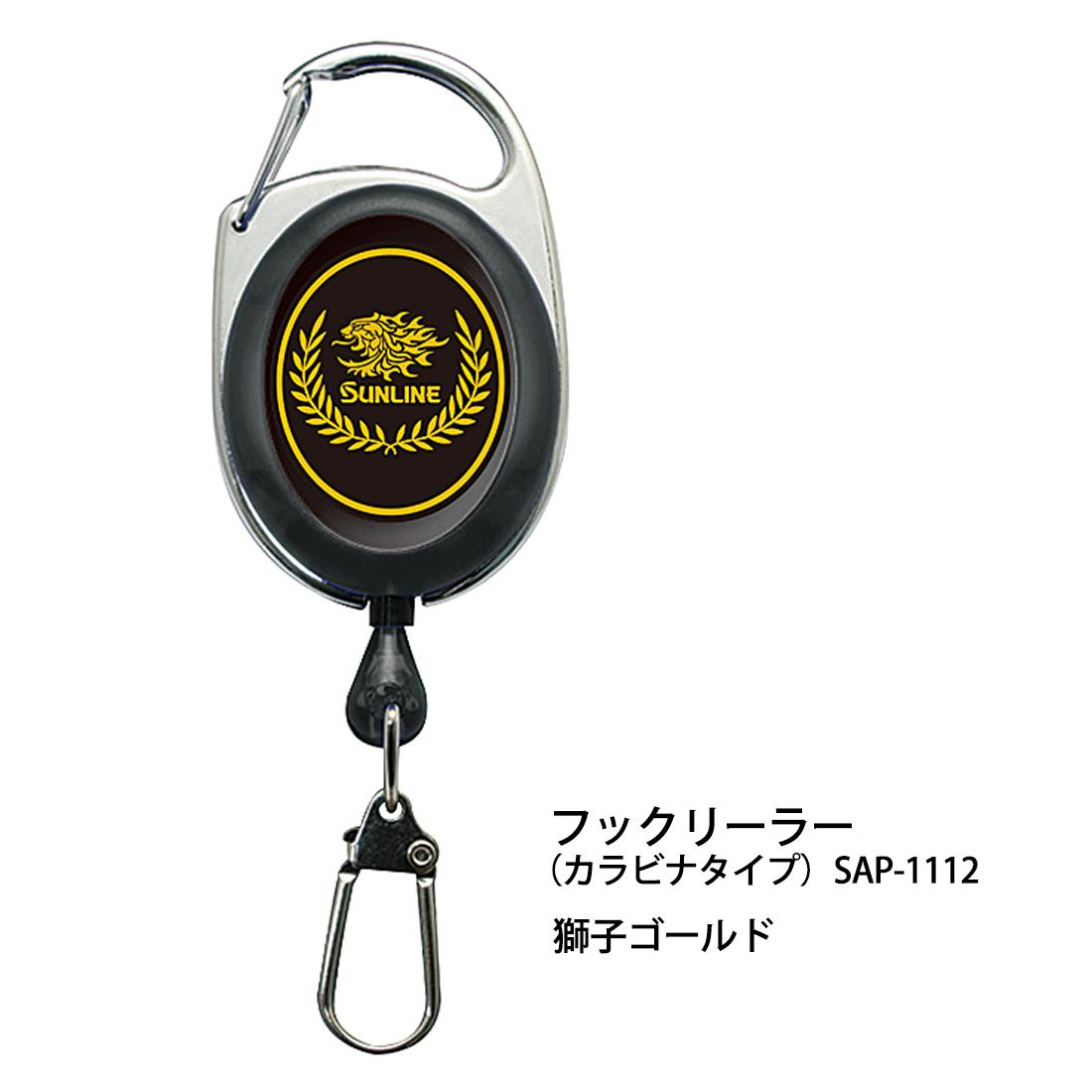 フックリーラー SAP-1112