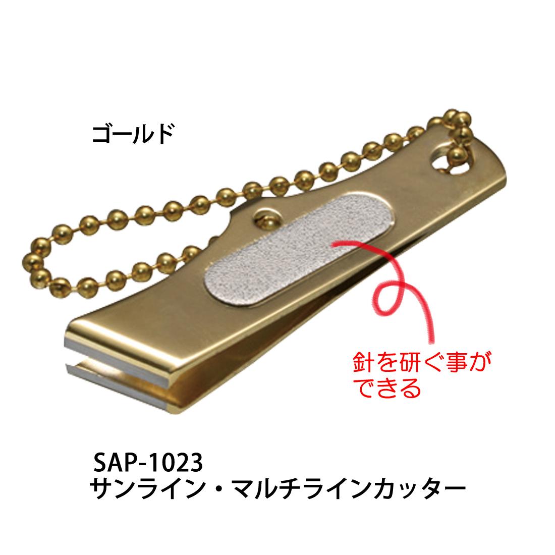 サンライン・マルチカッター SAP-1023