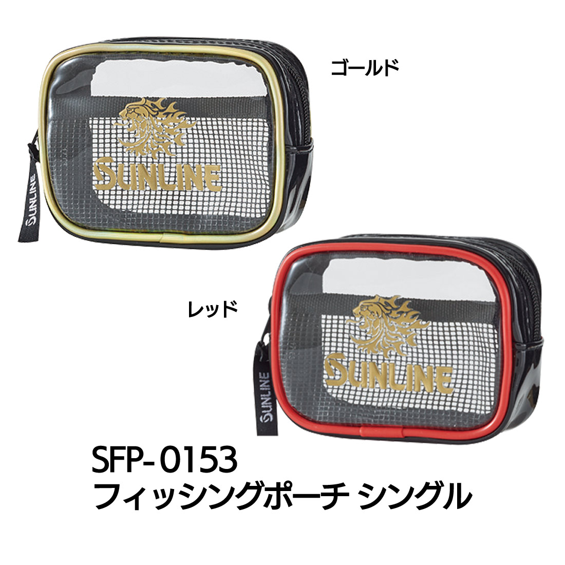フィッシングポーチ シングル SFP-0153