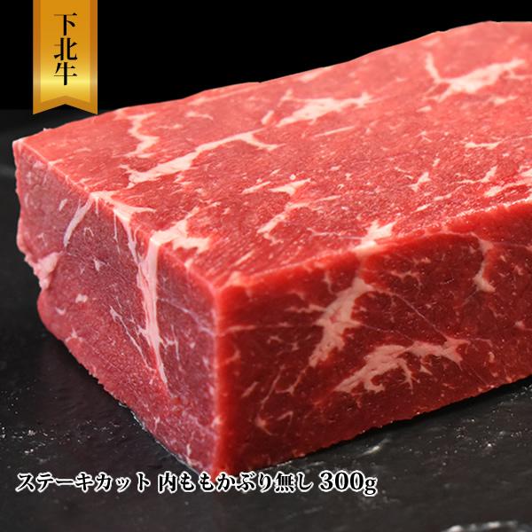 下北牛 ステーキカット用 内ももかぶり無し 300g 牛肉 クール冷凍便