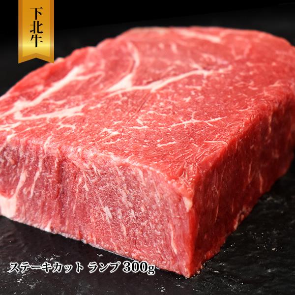 下北牛 ステーキカット用 ラムシン 300g 牛肉 クール冷凍便
