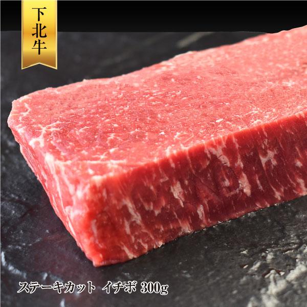 下北牛 ステーキカット用 イチボ 300g 牛肉 クール冷凍便