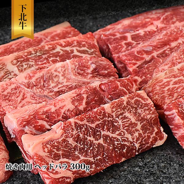 下北牛 焼き肉用 ヘッドバラ 300g 牛肉 クール冷凍便