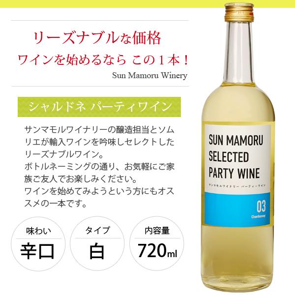 白ワイン パーティワイン03 シャルドネ 辛口