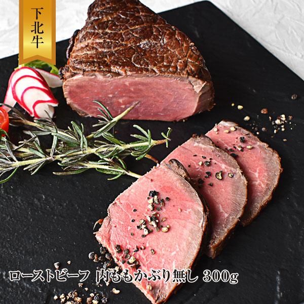 下北牛 ローストビーフ 内ももかぶり無し 300g 牛肉 クール冷凍便