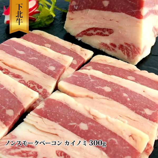 下北牛 ノンスモークベーコン カイノミ 300g 牛肉