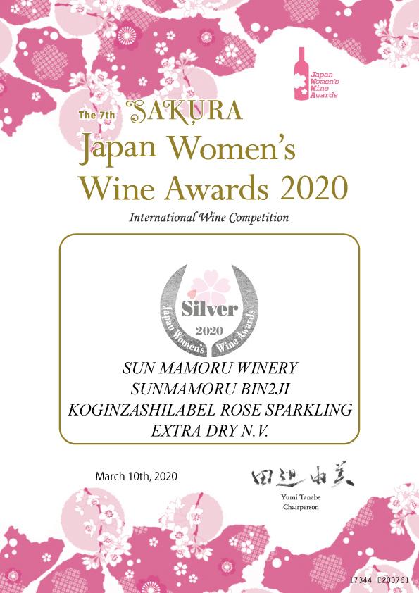 【青森応援】 サンマモル瓶2次 こぎん刺しラベル ロゼスパークリングワイン