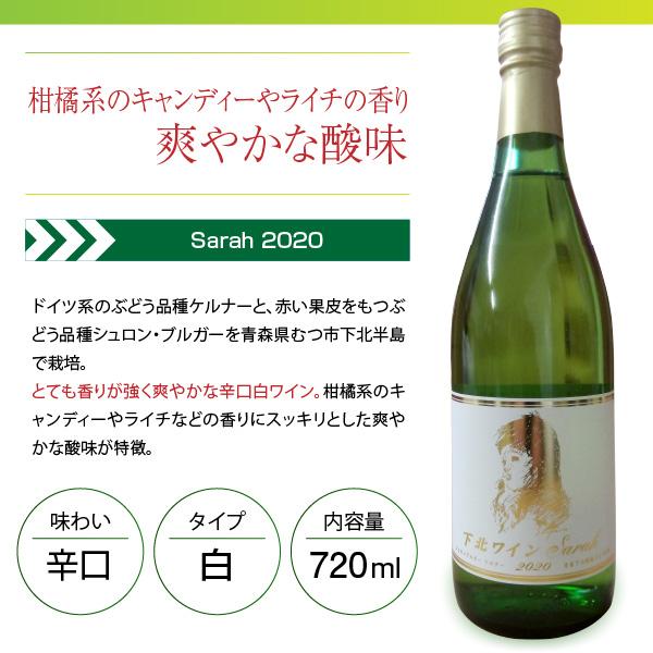 白 辛口 下北ワイン Sarah 2020 サラア