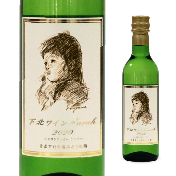 白ワイン 甘口 下北ワイン Sarahハーフ 2020