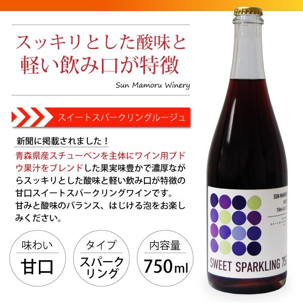 スイートスパークリングルージュ 甘口 赤ワイン