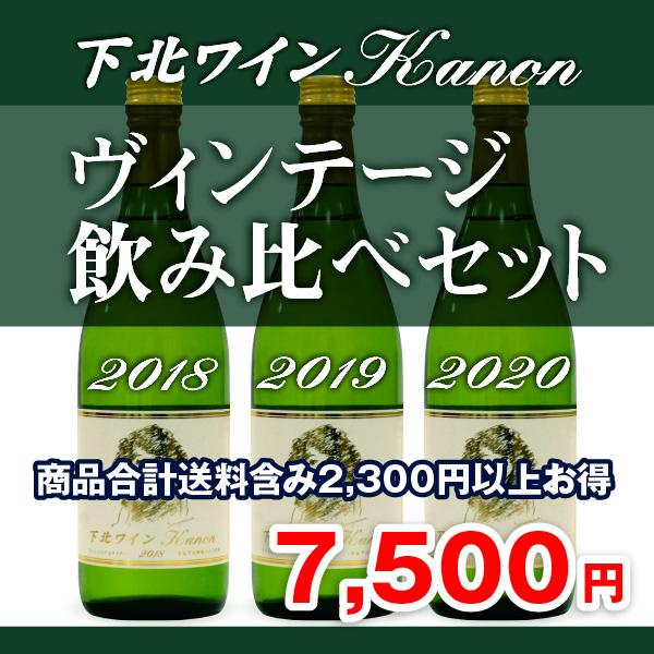 【送料無料】下北ワインKanonヴィンテージ飲み比べセット