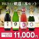 【送料無料】下北ワイン 赤・白・ロゼ・SP厳選4本セット