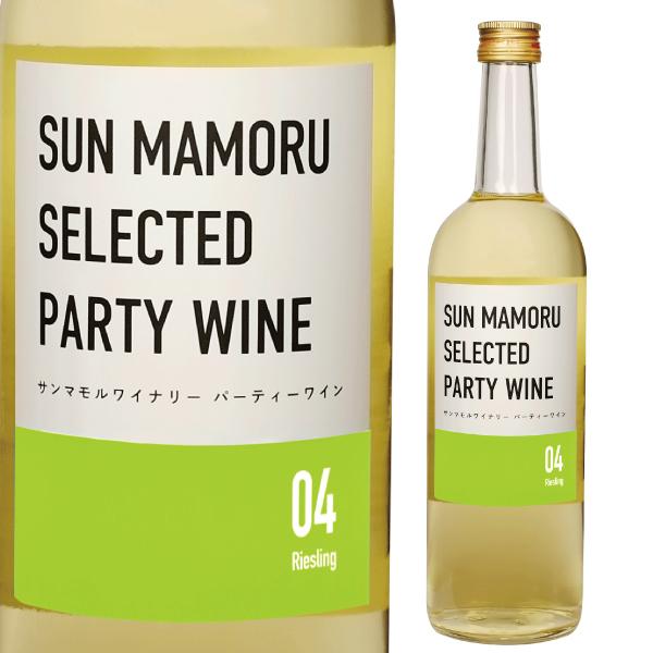 白ワイン パーティーワイン04 リースリング