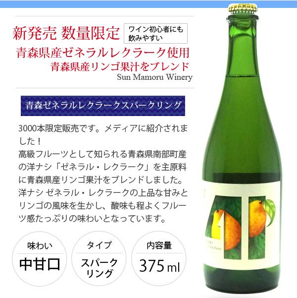 洋梨ワイン 青森ゼネラルレクラークスパークリング ハーフサイズ