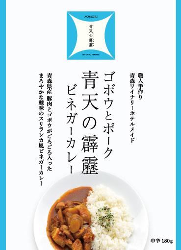 ゴボウとポーク青天の霹靂ビネガーカレーギフトセット【箱入】