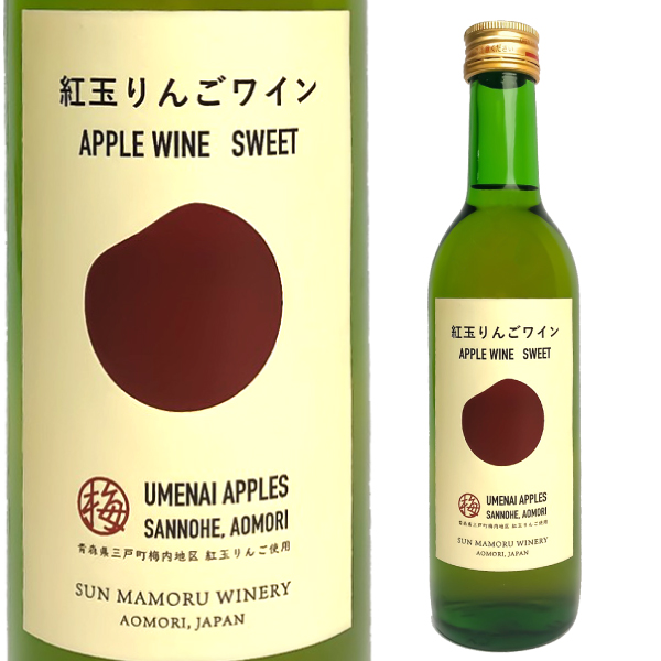 紅玉りんごワインSWEET ハーフ 甘口 360ml