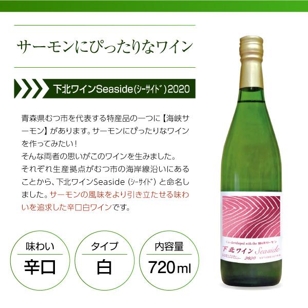 下北ワイン Seaside2020