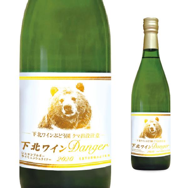 下北ワイン Danger2020