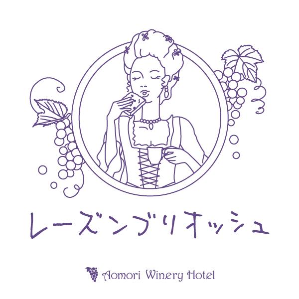 青森ワイナリーホテル 冷凍レーズンブリオッシュ