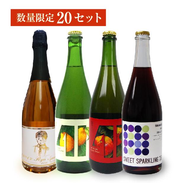 送料無料 Ryoスパークリング・ゼネラルレクラークスパークリング・りんごスパークリング・スイートスパークリング アウトレットワイン4本セット