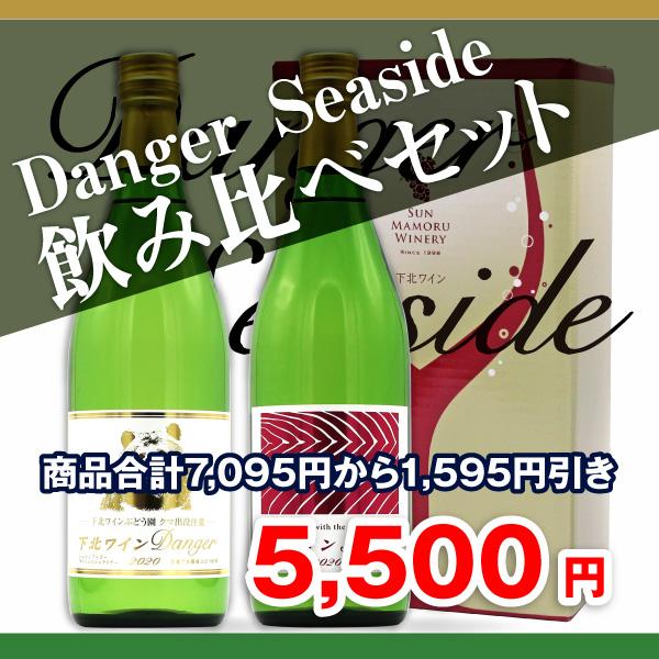 【送料無料】Danger、Seaside飲み比べセット【箱入】