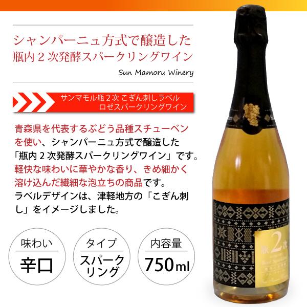 サンマモル瓶2次 こぎん刺しラベル ロゼスパークリングワイン