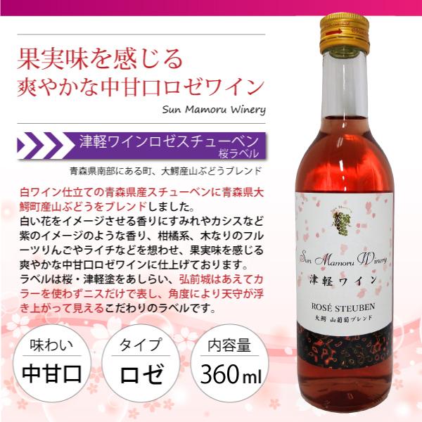 津軽ワインロゼスチューベン 大鰐山葡萄ブレンド 桜ラベル ハーフ