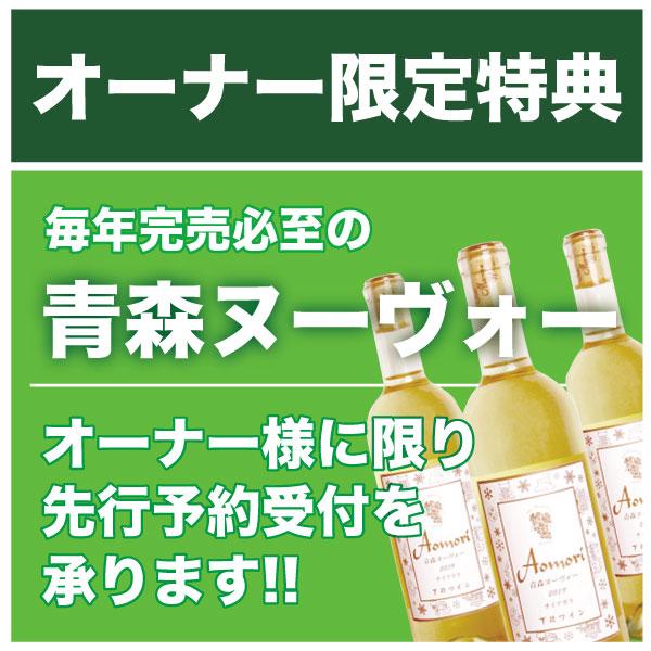 【お友達紹介キャンペーン】 2021年度下北ワインオーナー制度 オーナー大募集 【送料無料】