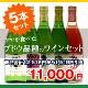 【送料無料】クマが食べたブドウ品種のワインセット